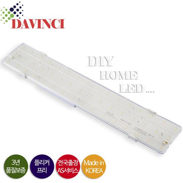다빈치LED 2세대 DIY 홈 LED (55W 형광등 1등 대체용) / ST-25WS