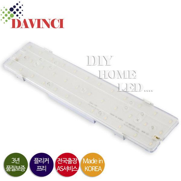 다빈치LED 2세대 DIY 홈 LED (36W 형광등 1등 대체용) / ST-18WS