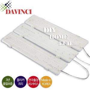 다빈치LED 2세대 DIY 홈 LED (36W 형광등 3등 대체용) / ST-50WT