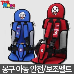 몽구아동보조벨트/3점식 안전벨트전용/유아카시트