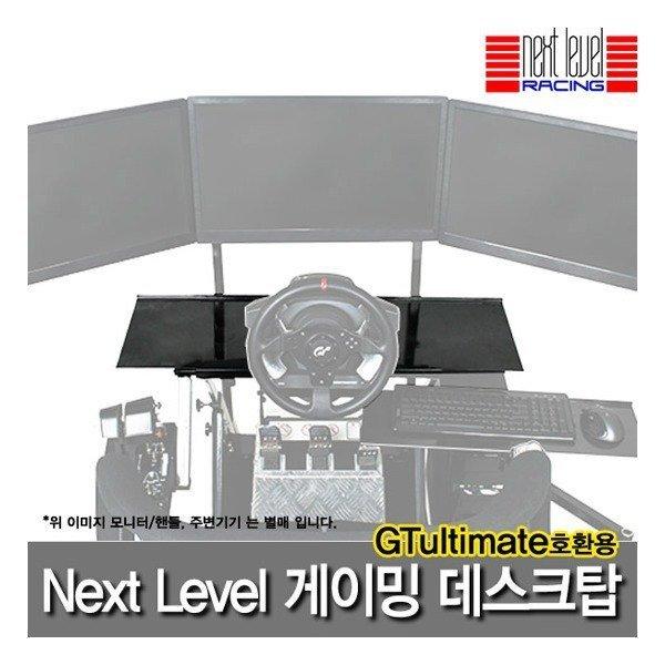 넥스트레벨  NEXTLEVEL 레이싱 스텐드용 게이밍 데스크탑