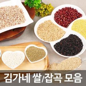 (김가네)쌀/현미/찹쌀/팥/찰흑미/수수/차조/참깨 1kg