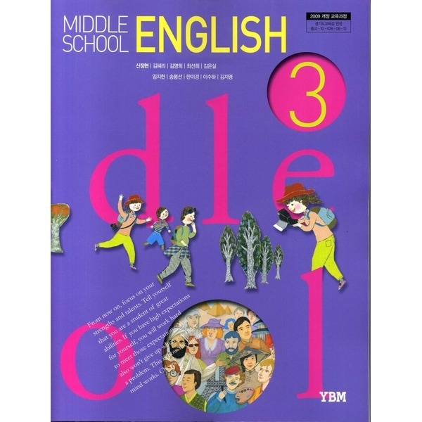 YBM 중학 2013년도 개정 중학교 영어 3 교과서 교사용 (YBM 신정현외)