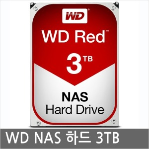 RED-3T 발열적은 서버용하드 나스HDD 3테라 백업