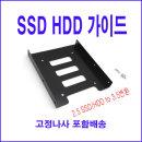 SSD HDD 나사포함 2.5 to 3.5 SSD하드가이드 ssd가이드