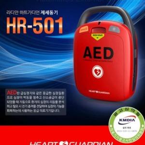 라디안 심장충격기 hr-501 라디안 자동제세동기AED