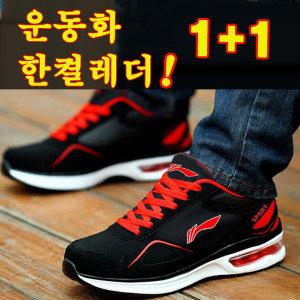 PS-22 남성 운동화 신발 런닝화 일주일 1+1 특가 할인