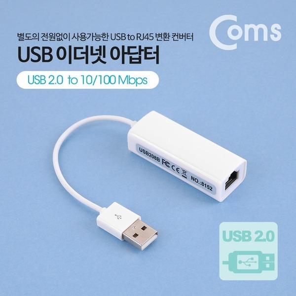 USB 유선랜카드 BT211 노트북랜포트 랜카드