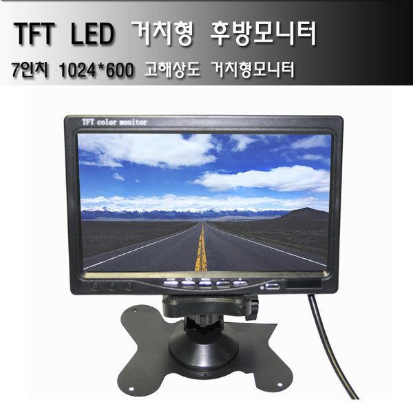 후방카메라 모니터/7인치 모니터/후방 거치모니터