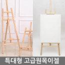 원목 특대형 이젤 조립이젤 우드이젤 전시회 홍보대