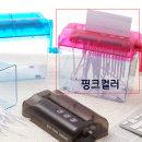 핑크 문서세단기a6사이즈 재단기 파쇄기 분쇄기