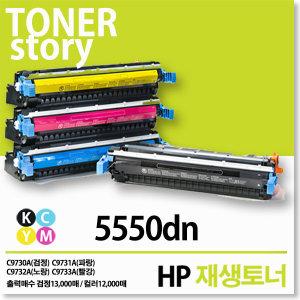 HP Color LaserJet 5550DN프린터용 재생토너(잉크)