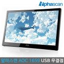 알파스캔 AOC 1659 USB 무결점 모니터 보조모니터