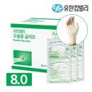 유한킴벌리 멸균 의료용 수술용장갑 파우더프리 8.0