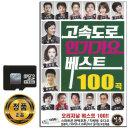 노래칩 SD 고속도로 인기가요 베스트 100곡-트로트SD 차량노래USB USB음반 효도라디오 음원 MP3 PC 앰프