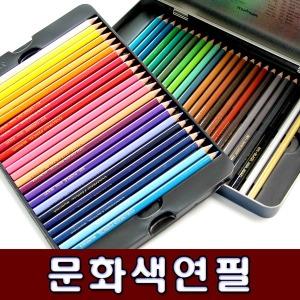 목색연필 수채색연필 12~48색 수채화색연필 문화연필