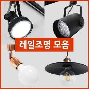 LED레일조명/PAR30 원통 레일기구 레일부속품 조명