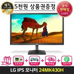 LG 24MK430H 60CM 컴퓨터 모니터 당일출고