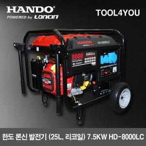 한도 론신 발전기 25L  리코일 7.5KW HD-8000LC