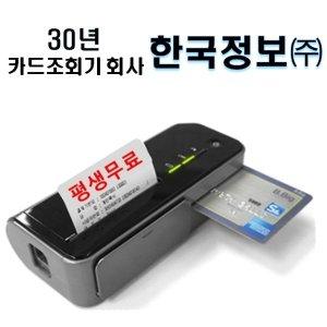 무선 신용카드단말기 리더기 조회기 ET-262 한국정보