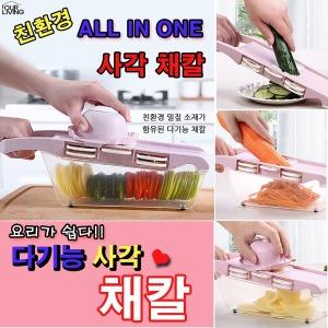 친환경 다기능 사각채칼/슬라이스 야채칼
