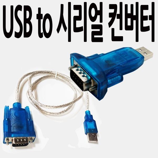 USB to 시리얼 RS-232 변환  9핀 RS232C 당일 발송