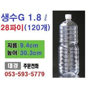 대경페트산업 생수 G 1.8L 28파이 120개 생수병 pet
