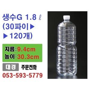 대경페트산업 생수 G 1.8L 30파이 120개 생수병 pet