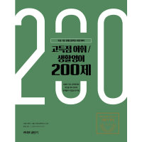 이동기 고득점 어휘/생활영어 200제 (2019)  에스티유니타스   이동기