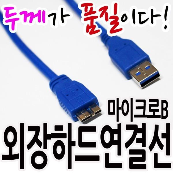 외장하드 케이블 마이크로B Micro-B USB3.0 노트3