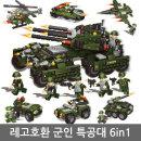레고호환 슬루반 탱크 특공대 군인 블럭 6in1