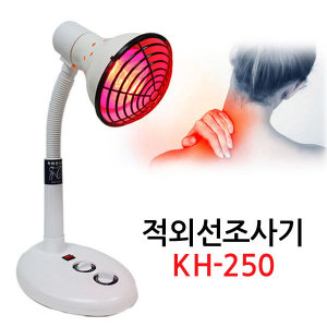 적외선조사기 KH-250 필립스전구 250W포함 적외선