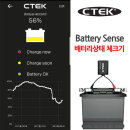 CTEK 씨텍 명품 배터리 상태용량체크기 Battery Sense