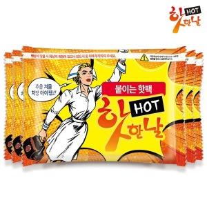 핫한날 붙이는 파스형 핫팩 100매/손난로 찜질팩 방한