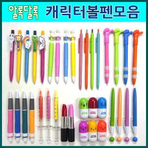 볼펜/100개이상인쇄/볼펜/판촉볼펜문구 누리라이프