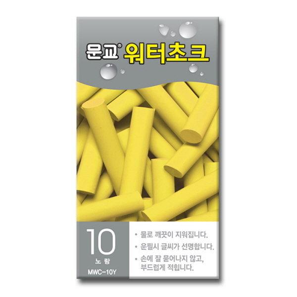 워터초크(노랑 10개입 문교)