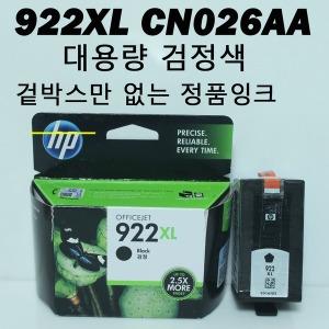 겉박스만없는 922XL 대용량검정색 CN026AA HP정품잉크