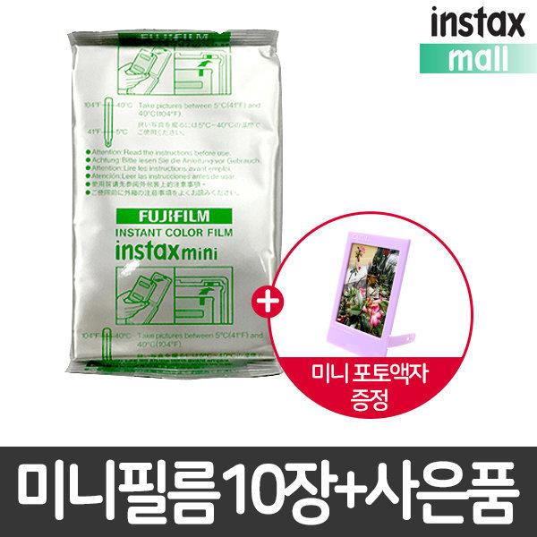 폴라로이드필름 미니필름1팩(10장) +구매사은품 증정