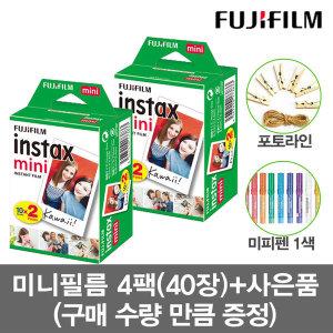 미니필름 4팩(40장)폴라로이드 필름 펜+포토라인 선물