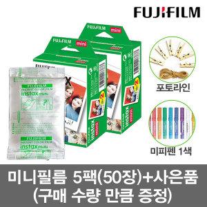 미니필름 5팩(50장)폴라로이드 필름 펜+포토라인 선물