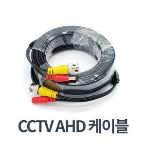 CCTV케이블 AHD 10M 20M 30M 최대 210만화소 지원