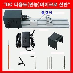 DC소형선반/미니선반/마이크로선반/목공선반/밀링