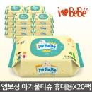 아이러브베베 62gsm엠보 휴대용 아기물티슈 20매X20팩