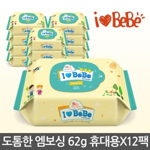 아이러브베베 62gsm엠보 휴대용 아기물티슈 20매X12팩