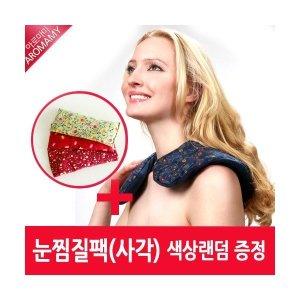 아로마미  라벤다꽃 허브 찜질팩 어깨용(C형)커버포함+사은품 눈찜질팩