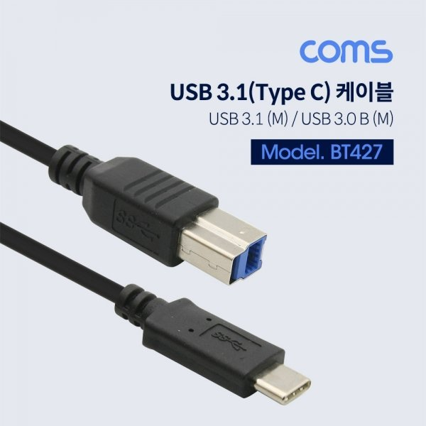 BT427 Coms USB 3.1 to USB 3.0 B 타입 케이블 1M