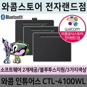 와콤CTL-4100WL 블랙/와콤타블렛/당일발송/전자랜드점