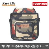 가야라이프 못주머니 3단(국방색) 공구집 국산 KL-82