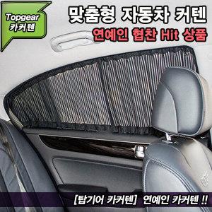 NF소나타 차량용커튼 맞춤형 카커튼 / 탑기어 카커텐