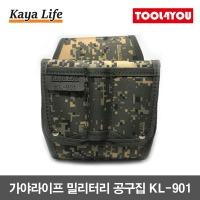 가야라이프 밀리터리 공구집 2018년 신상품 KL-901